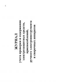 Журнал учета проверки и содержания электрозащитных защитных средств, ручного электроинструмента и сварочных аппаратов