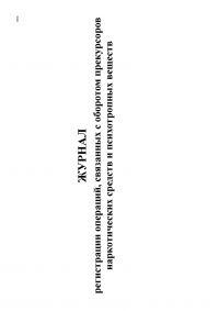 Журнал регистрации операций, при которых изменяется количество прекурсоров наркотических средств и психотропных веществ  ред. от 13.12.2012 №1303