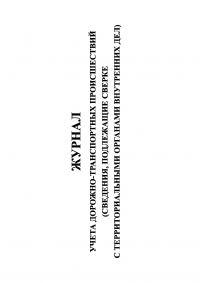 Журнал учета дорожно-транспортных происшествий (сведения, подлежащие сверке с территориальными органами внутренних дел)