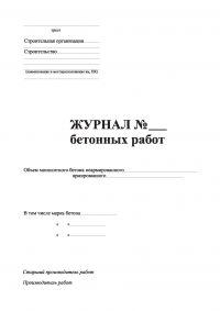 Журнал бетонных работ по СНиП 3.03.01-87