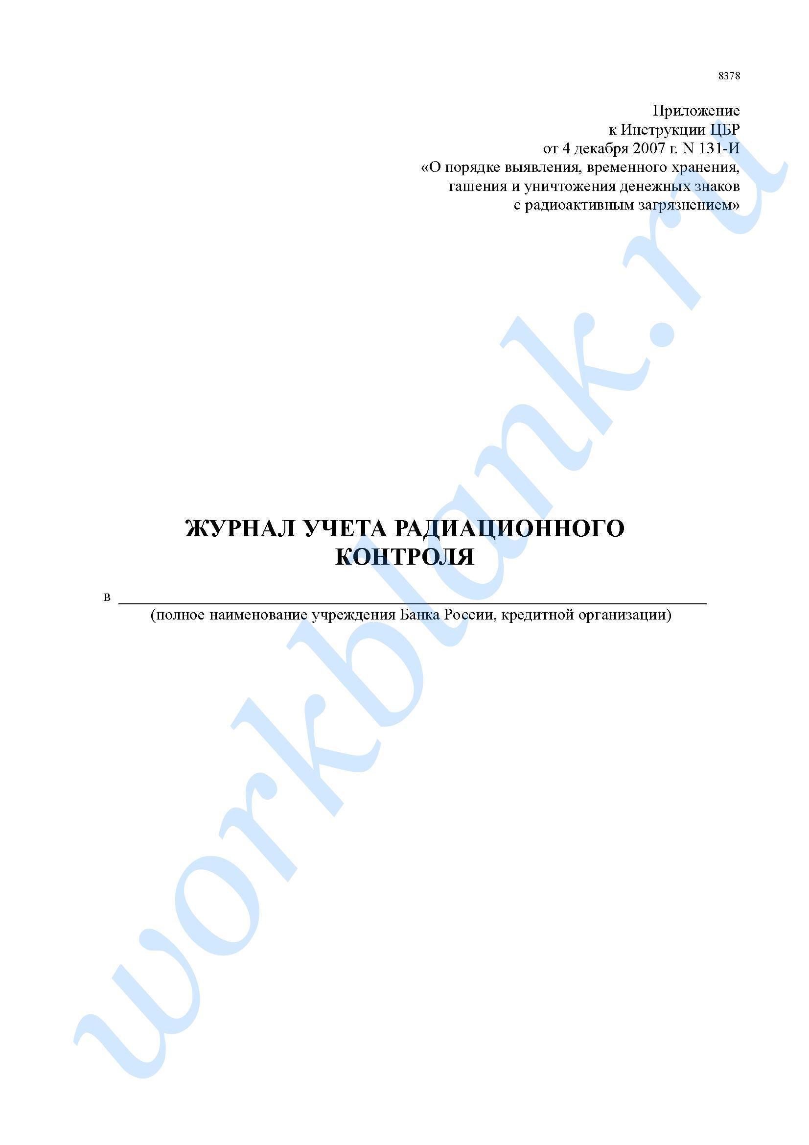 Журнал учета радиационного контроля