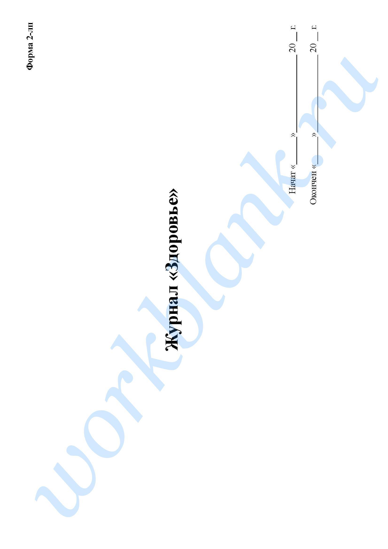 бланк формы для сэс на медицинскую деятел