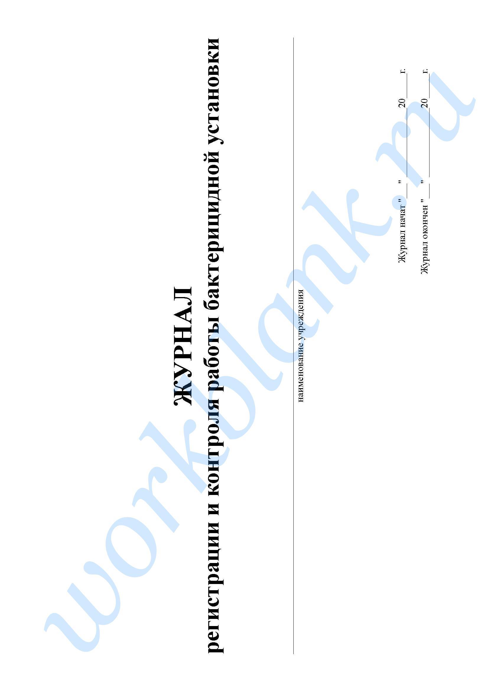 журнал учета времени работы бактерицидных ламп образец